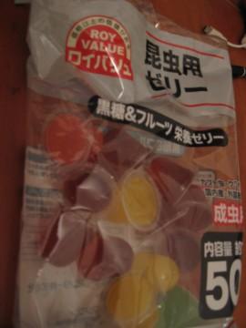 20091027_jelly