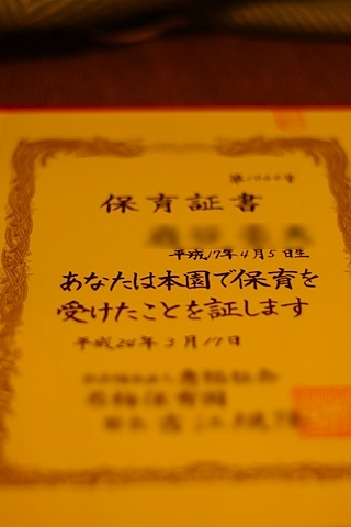 20120318_06.JPG